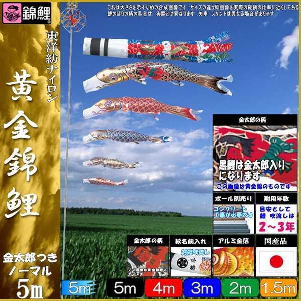 鯉のぼり 錦鯉 ノーマル 黄金錦鯉 5m5匹 金太郎つき 飛龍吹流し 139600190