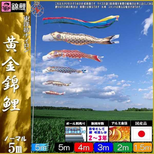 鯉のぼり 錦鯉 ノーマル 黄金錦鯉 5m5匹 五色吹流し 139600205