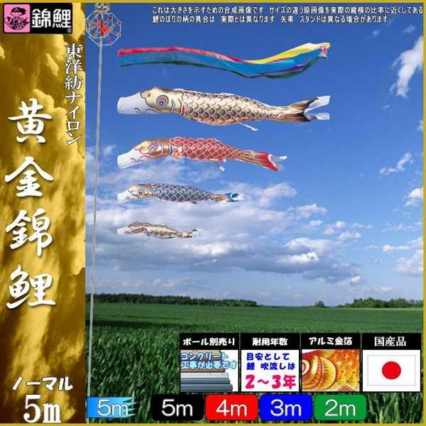 鯉のぼり 錦鯉 ノーマル 黄金錦鯉 5m4匹 五色吹流し 139600206