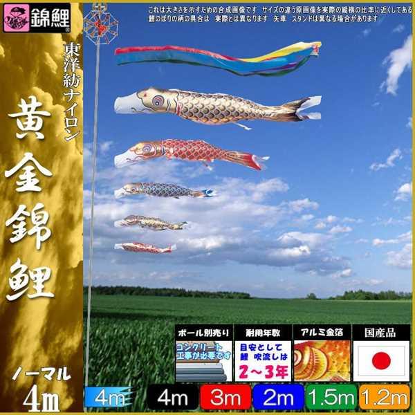 鯉のぼり 錦鯉 ノーマル 黄金錦鯉 4m5匹 五色吹流し 139600208