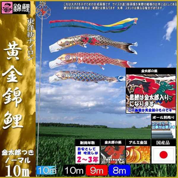 鯉のぼり 錦鯉 ノーマル 黄金錦鯉 10m3匹 金太郎つき 五色吹流し 139600213