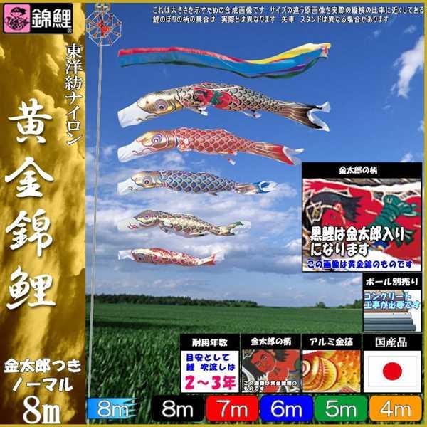 鯉のぼり 錦鯉 ノーマル 黄金錦鯉 8m5匹 金太郎つき 五色吹流し 139600214