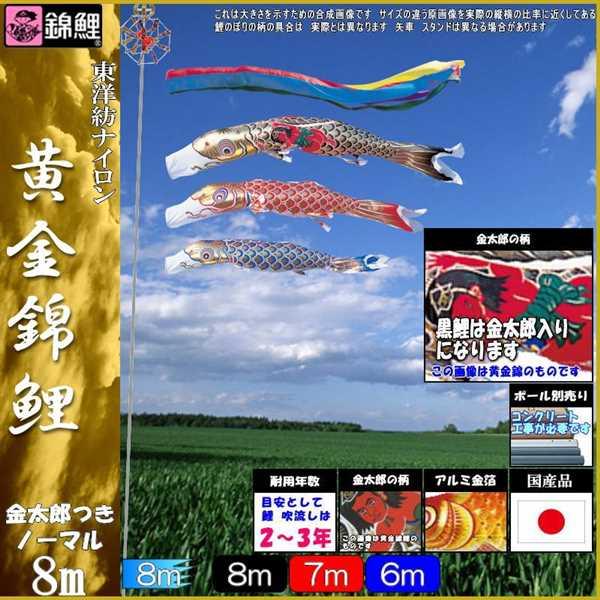 鯉のぼり 錦鯉 ノーマル 黄金錦鯉 8m3匹 金太郎つき 五色吹流し 139600216