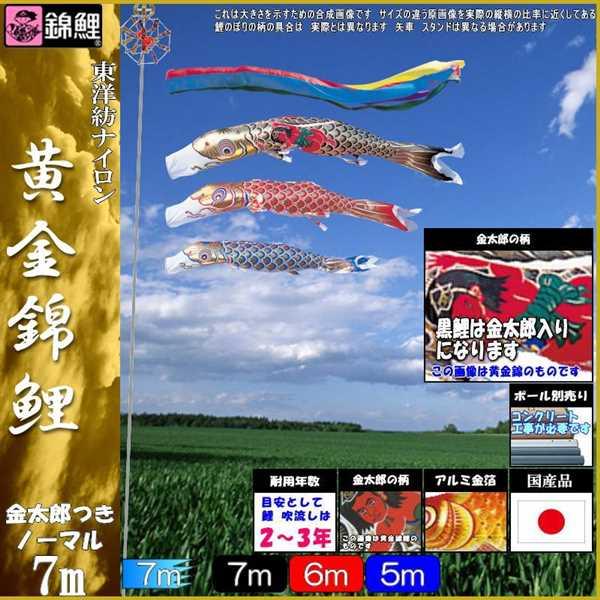 鯉のぼり 錦鯉 ノーマル 黄金錦鯉 7m3匹 金太郎つき 五色吹流し 139600219