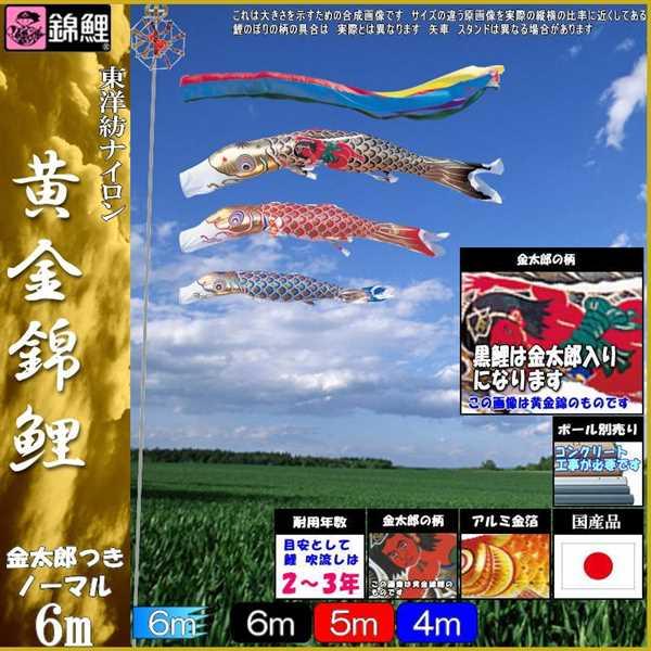 鯉のぼり 錦鯉 ノーマル 黄金錦鯉 6m3匹 金太郎つき 五色吹流し 139600222