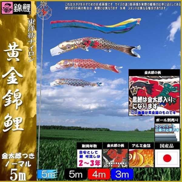 鯉のぼり 錦鯉 ノーマル 黄金錦鯉 5m3匹 金太郎つき 五色吹流し 139600225