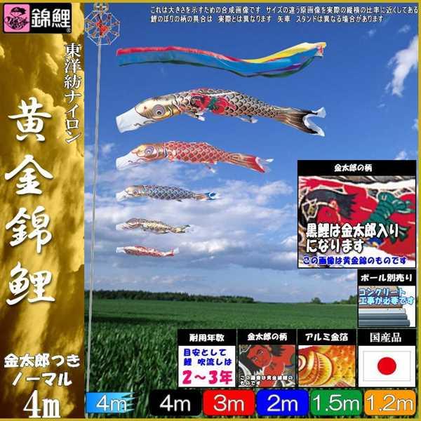 鯉のぼり 錦鯉 ノーマル 黄金錦鯉 4m5匹 金太郎つき 五色吹流し 139600226