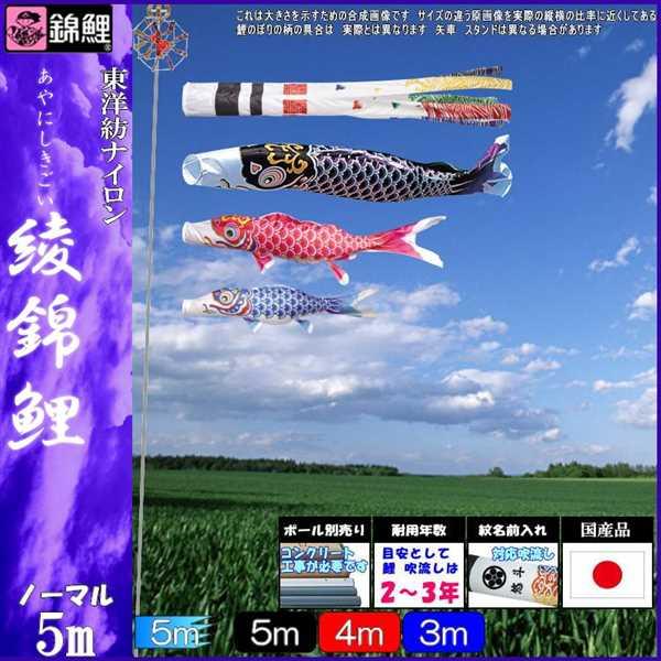 鯉のぼり 錦鯉 ノーマル 綾錦鯉 5m3匹 浪千鳥吹流し 139600240