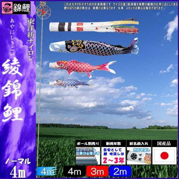 鯉のぼり 錦鯉 ノーマル 綾錦鯉 4m3匹 浪千鳥吹流し 139600243
