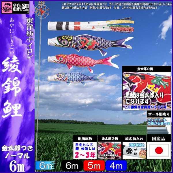 鯉のぼり 錦鯉 ノーマル 綾錦鯉 6m3匹 金太郎つき 浪千鳥吹流し 139600255