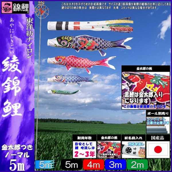 鯉のぼり 錦鯉 ノーマル 綾錦鯉 5m4匹 金太郎つき 浪千鳥吹流し 139600257