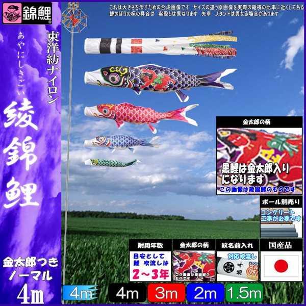 鯉のぼり 錦鯉 ノーマル 綾錦鯉 4m4匹 金太郎つき 浪千鳥吹流し 139600260