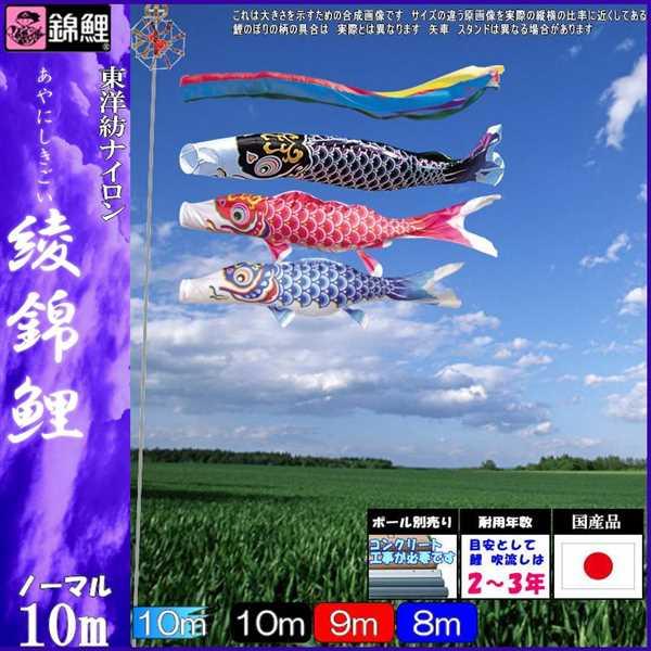 鯉のぼり 錦鯉 ノーマル 綾錦鯉 10m3匹 五色吹流し 139600262