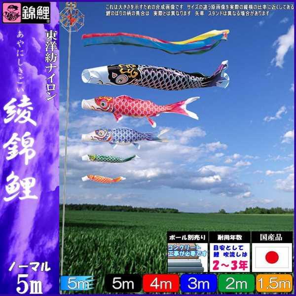 鯉のぼり 錦鯉 ノーマル 綾錦鯉 5m5匹 五色吹流し 139600272