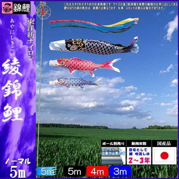 鯉のぼり 錦鯉 ノーマル 綾錦鯉 5m3匹 五色吹流し 139600274