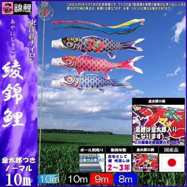 鯉のぼり 錦鯉 ノーマル 綾錦鯉 10m3匹 金太郎つき 五色吹流し 139600281