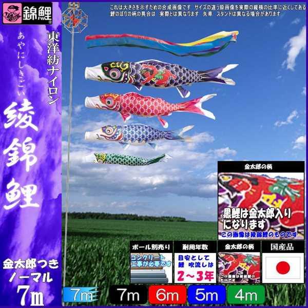 鯉のぼり 錦鯉 ノーマル 綾錦鯉 7m4匹 金太郎つき 五色吹流し 139600286