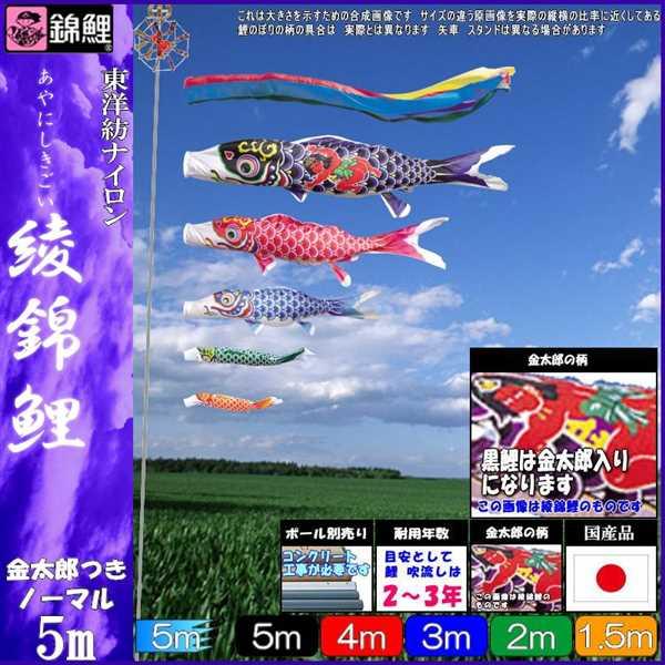 鯉のぼり 錦鯉 ノーマル 綾錦鯉 5m5匹 金太郎つき 五色吹流し 139600291