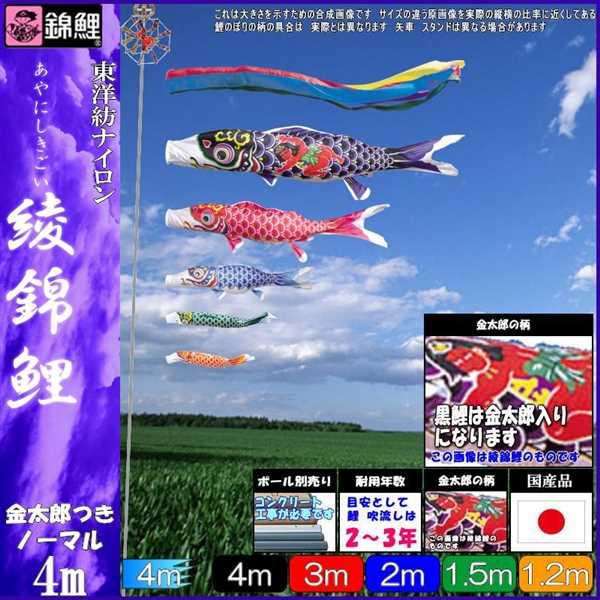 鯉のぼり 錦鯉 ノーマル 綾錦鯉 4m5匹 金太郎つき 五色吹流し 139600294