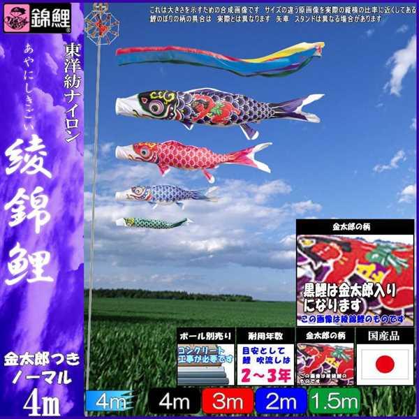 鯉のぼり 錦鯉 ノーマル 綾錦鯉 4m4匹 金太郎つき 五色吹流し 139600295