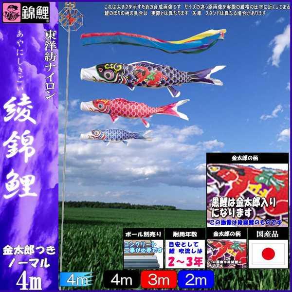 鯉のぼり 錦鯉 ノーマル 綾錦鯉 4m3匹 金太郎つき 五色吹流し 139600296