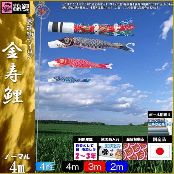 鯉のぼり 錦鯉 ノーマル 金寿鯉 4m3匹 飛龍吹流し 139600304