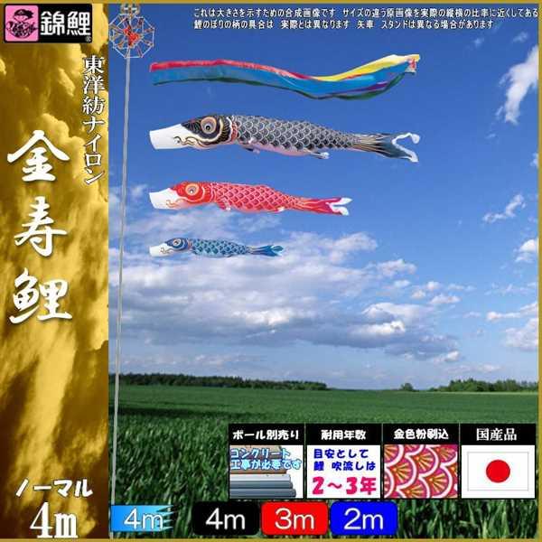 鯉のぼり 錦鯉 ノーマル 金寿鯉 4m3匹 五色吹流し 139600313