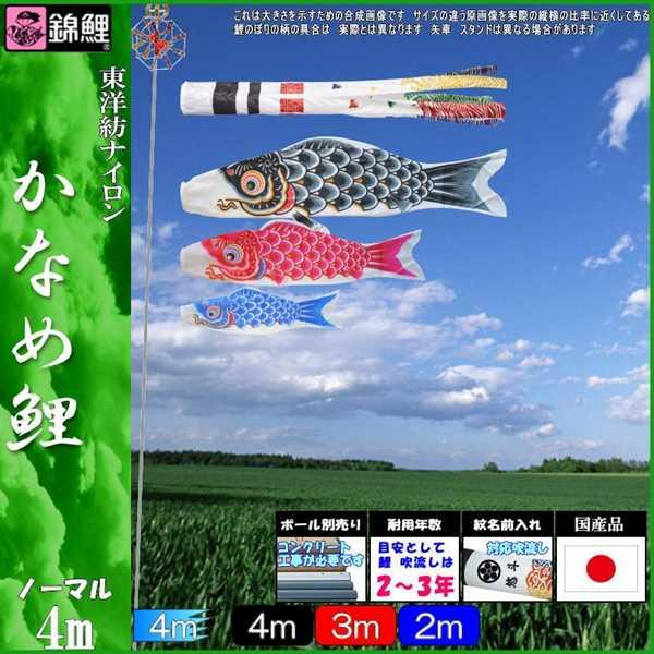 鯉のぼり 錦鯉 ノーマル かなめ鯉 4m3匹 浪千鳥吹流し 139600329