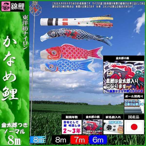 鯉のぼり 錦鯉 ノーマル かなめ鯉 8m3匹 金太郎つき 浪千鳥吹流し 139600335