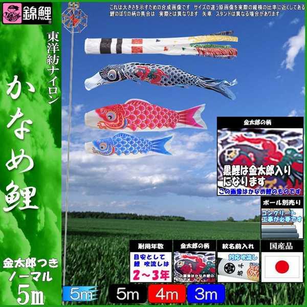 鯉のぼり 錦鯉 ノーマル かなめ鯉 5m3匹 金太郎つき 浪千鳥吹流し 139600344