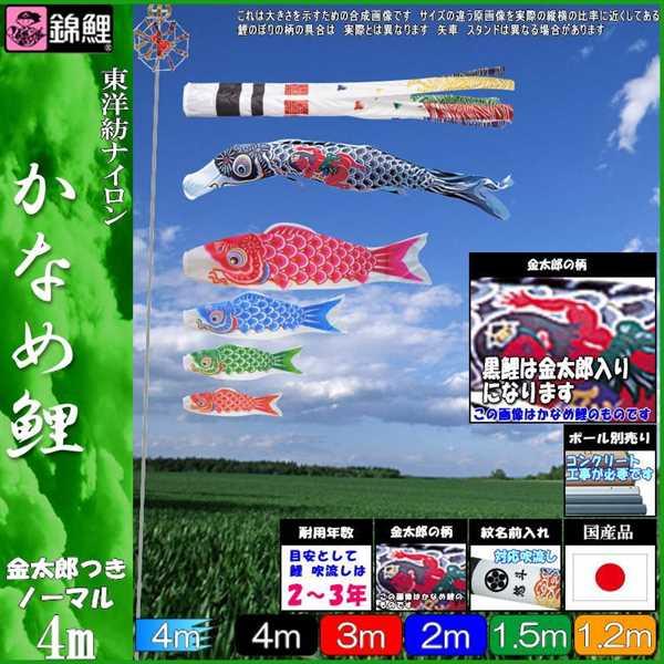 鯉のぼり 錦鯉 ノーマル かなめ鯉 4m5匹 金太郎つき 浪千鳥吹流し 139600345