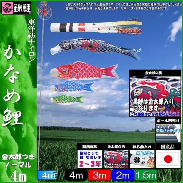 鯉のぼり 錦鯉 ノーマル かなめ鯉 4m4匹 金太郎つき 浪千鳥吹流し 139600346