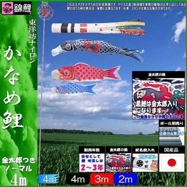 鯉のぼり 錦鯉 ノーマル かなめ鯉 4m3匹 金太郎つき 浪千鳥吹流し 139600347
