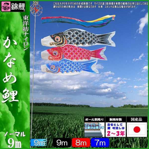 鯉のぼり 錦鯉 ノーマル かなめ鯉 9m3匹 五色吹流し 139600355