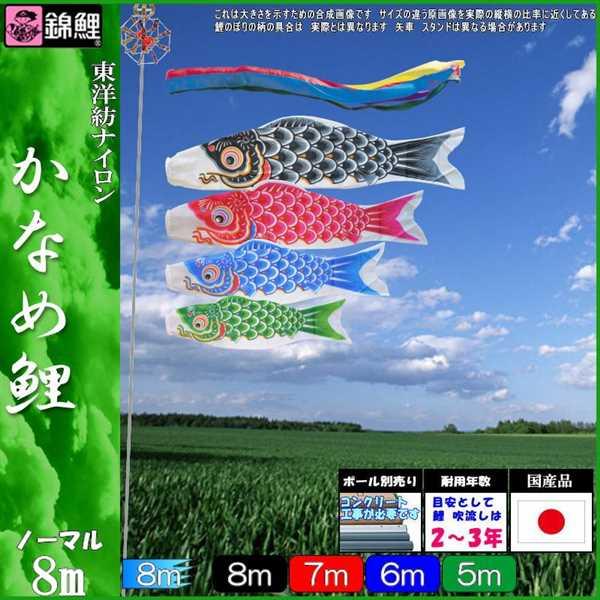 鯉のぼり 錦鯉 ノーマル かなめ鯉 8m4匹 五色吹流し 139600357