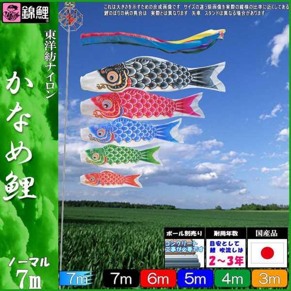 鯉のぼり 錦鯉 ノーマル かなめ鯉 7m5匹 五色吹流し 139600359