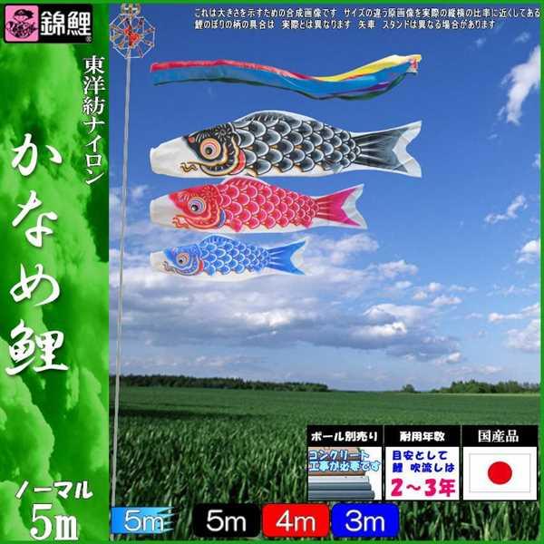 鯉のぼり 錦鯉 ノーマル かなめ鯉 5m3匹 五色吹流し 139600367