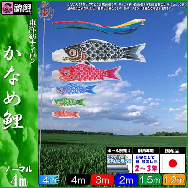 鯉のぼり 錦鯉 ノーマル かなめ鯉 4m5匹 五色吹流し 139600368