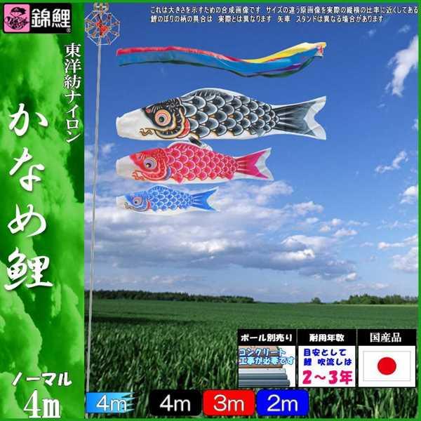 鯉のぼり 錦鯉 ノーマル かなめ鯉 4m3匹 五色吹流し 139600370