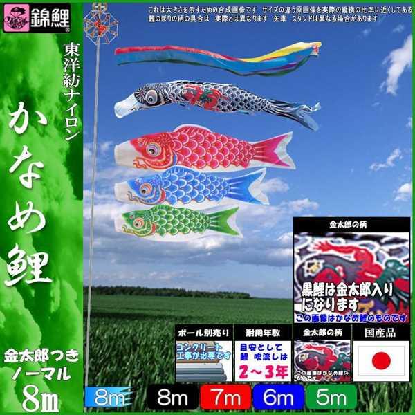 【正規取扱店】 鯉のぼり 鯉のぼり 錦鯉 ノーマル かなめ鯉 8m4匹 金太郎つき かなめ鯉 五色吹流し ノーマル 139600376, Furaha:e553a81c --- spotlightonasia.com