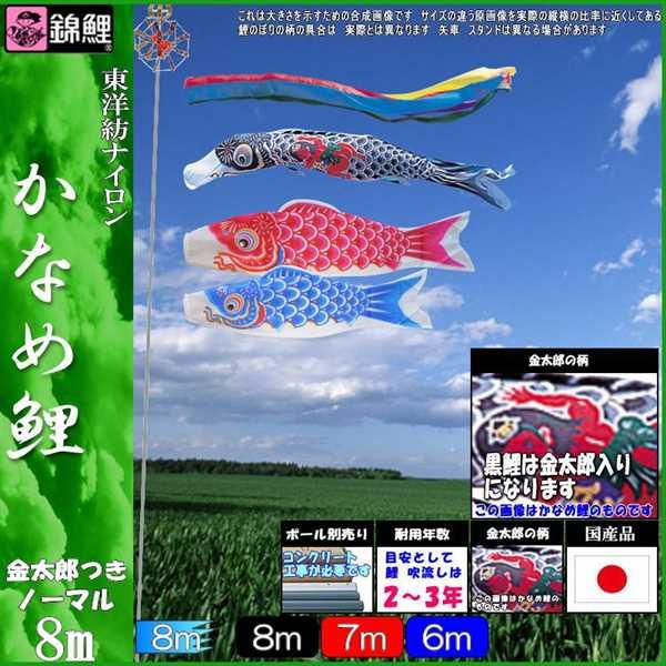 鯉のぼり 錦鯉 ノーマル かなめ鯉 8m3匹 金太郎つき 五色吹流し 139600377