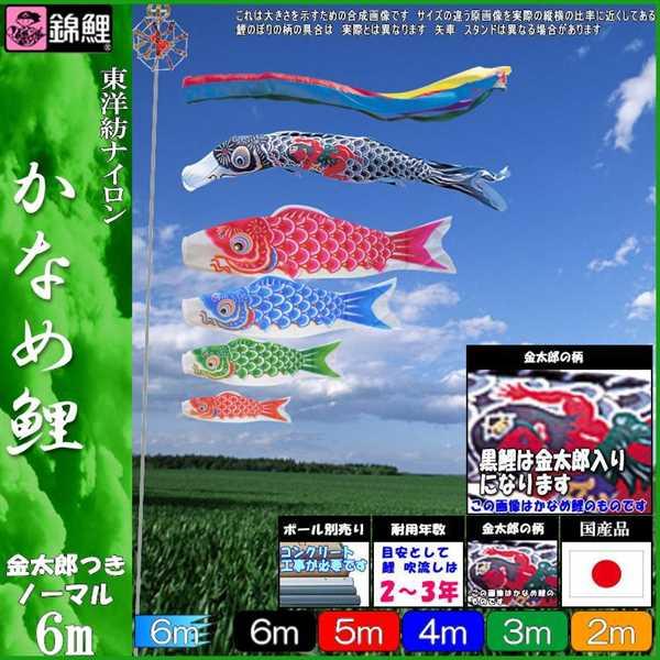 鯉のぼり 錦鯉 ノーマル かなめ鯉 6m5匹 金太郎つき 五色吹流し 139600381