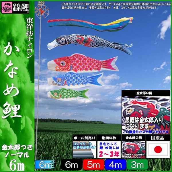 鯉のぼり 錦鯉 ノーマル かなめ鯉 6m4匹 金太郎つき 五色吹流し 139600382