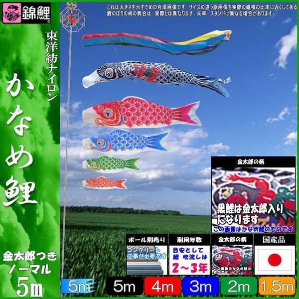 鯉のぼり 錦鯉 ノーマル かなめ鯉 5m5匹 金太郎つき 五色吹流し 139600384