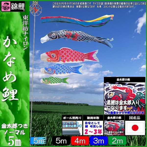 鯉のぼり 錦鯉 ノーマル かなめ鯉 5m4匹 金太郎つき 五色吹流し 139600385