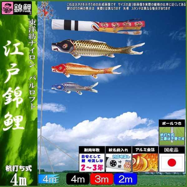 鯉のぼり 錦鯉 マイホーム 江戸錦鯉 4m3匹 瑞祥吹流し 139600425