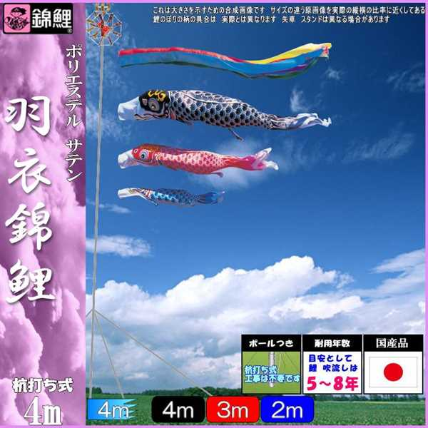 鯉のぼり 錦鯉 マイホーム 羽衣錦鯉 4m3匹 五色吹流し 139600453