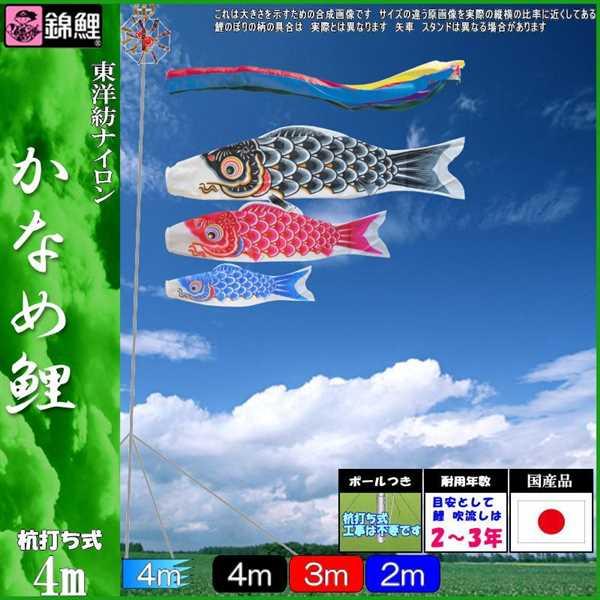 鯉のぼり 錦鯉 マイホーム かなめ鯉 4m3匹 五色吹流し 139600469