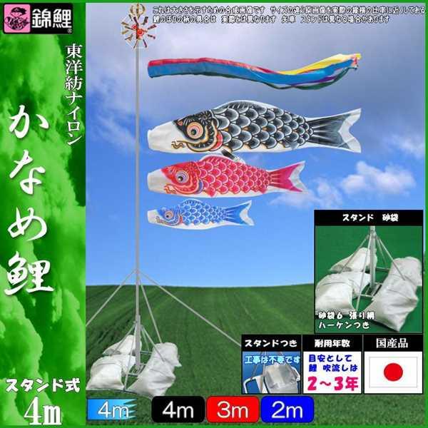 鯉のぼり 錦鯉 庭園スタンド かなめ鯉 4m3匹 五色吹流し 139600540