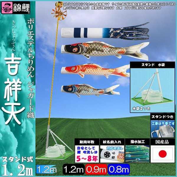鯉のぼり 錦鯉 スタンドCタイプ 吉祥天 1.2m3匹 吉祥天吹流し 撥水加工 139600547